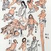 北斎漫画と和漢三才図会