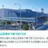 終の住処を選ぶ:松山市ってどうだろう?