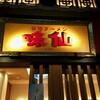 味仙 中部国際空港店(愛知県常滑市)台湾ラーメン