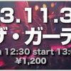 HOTLINE2013 ジャパンファイナル出場者決定!