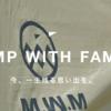 【道具】新ブランド M.W.Mでファミリーキャンプやアウトドアをもっと楽しめる