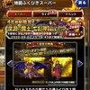 【DQMSL】50連でジェノシドー確定!48時間限定深淵の魔王・七幻神登場記念ふくびき引く?