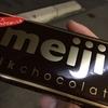 小さくなった?【レビュー】『ミルクチョコレート』明治