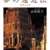 山尾悠子『夢の遠近法』を読む