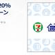 アメックス「コンビニで20%キャッシュバック」キャンペーン、カード1枚につき最大1000円還元