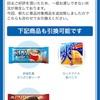 ソフトバンク スーパーフライデー 6月アイスクリーム追加商品はこれだ!セブンイレブンも大変そう!