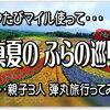 真夏の富良野 親子3人 レンタカーで...弾丸 絶景めぐり♪ ANAトクたびマイルで行く「北海道 弾丸親子旅 ♪ 後編」