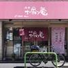 麻布十番商店街『麻布十番庵』の豆大福とくるみ大福。おやつにぴったりの小さなお菓子とお赤飯とおこわ。