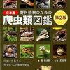 爬虫類図鑑と両生類図鑑