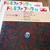 うちゅうせん ぺぺぺぺラン…不思議な古い絵本