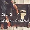 """なぜ「I am """"a"""" higemushoku.」なのか。知られざる感動のストーリー。"""