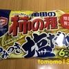 期間限定!亀田製菓『柿の種 やみつき塩だれ味』を食べてみた!