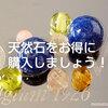 ハンドメイド用の天然石をお得に買う方法や天然石の特徴を知ろう!