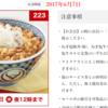 吉野家で会員向けにねぎ塩豚丼などが50円引きになるクーポンを配布
