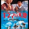 「キネマの天地」 1986