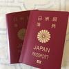 納得の写真でパスポート更新しました。