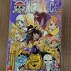 【本】日本の漫画はすごい!海外でも大人気