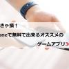 絶対ハマる!iPhoneでおすすめの無料ゲームアプリ30選!