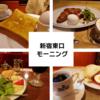 【新宿モーニングまとめ】JR新宿東口周辺「カフェ・喫茶店」オススメ朝ごはん10軒あつめてみたぞ【2020年2月更新】