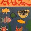 昭和53年小学一年生の夏休みの宿題。懐かしい「なつやすみのとも」
