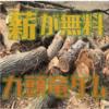 九頭竜川河川敷の伐採木が無料で配布されています