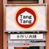沖縄でタンタンの肉まんを食べる