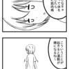 【4コマ】日に日に劣る体
