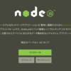 How to setup Node.js on Ubuntu 12.10