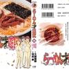 らーめん才遊記 10巻 [漫画 久部緑郎&河合単]