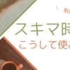 【勉強法】スキマ時間はこうして使おう!