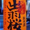 出羽桜 純米 しぼりたて生原酒