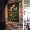 札幌⑰白い恋人パーク 〜チョコレートラウンジ〜