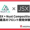 Vue + JSX + Nuxt Composition API で最高のフロント開発体験