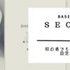 BASE(ベイス)初心者向けのSEO(えすいーおー)設定と、apps(アップス)の使い方