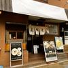 【今週のラーメン3362】 支那そば 大和 稲荷町本店 (東京・稲荷町) 特製ワンタン麺(白黒だしミックス) ~見事なで偉大なる白黒醤油の中庸感!紅白ワンタン愛でたき一杯
