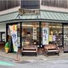 創業150年余の老舗「おづつみ園」さんが来春新業態の店舗を開店するそうです・・・