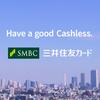 三井住友カード、最もお得に新規作成・発行(申込・入会)する方法