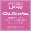 CSS Nite LP40「体制作りからクライアントを巻き込むディレクション術」に行ってきた。