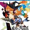 【プレイ日記】 魔女と百騎兵 Revival (3)