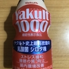 ヤクルト史上最高密度の乳酸菌シロタ株!ヤクルト『ヤクルト1000』を飲んでみた!