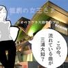 【ライブ】三浦大知「colorless」マリンメッセ福岡【ネタバレ注意】