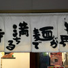 世界が麺で満ちる時(大阪市東淀川区淡路)オレンジファントム