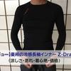 【レビュー】夏用の冷感長袖インナー Z-Dragon(涼しさ・蒸れ・着心地・価格)