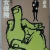 都筑道夫「魔女保険」「幽霊売ります」(角川文庫)