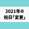 2021年「祝日」が変更に!カレンダーもう書き変えた?【情報まとめ】