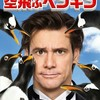 【映画】空飛ぶペンギンの感想【ジム・キャリー】