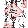 長寿寺(神奈川・鎌倉)の御朱印