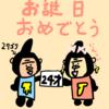 お誕生日おめでとうウホミちゃん!! 4月6日〜14日の収支発表!