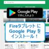 【2018年 最新版・更に簡単になった!】Fire HDタブレットにGoogle Playをインストール!!(2017・Newモデル)【コスパ最高!】