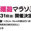 【マラソン大会】『第6回水戸黄門漫遊マラソン』にエントリーしたよ!#369点目